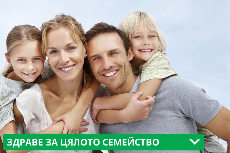 Здраве за цялото семейство