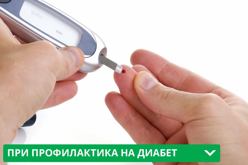 При профилактика на диабет