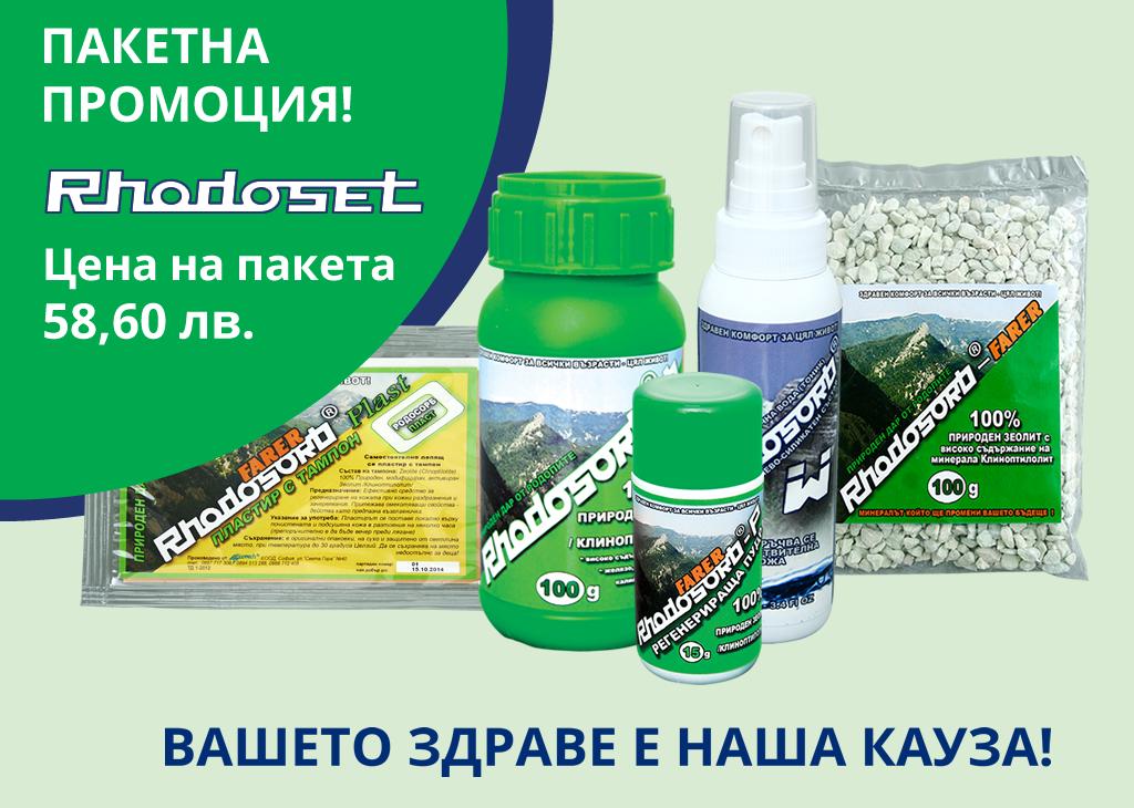 Rhodoset - промо